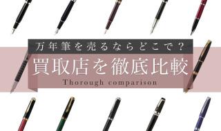 万年筆の買取比較