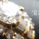 宝石の買取について