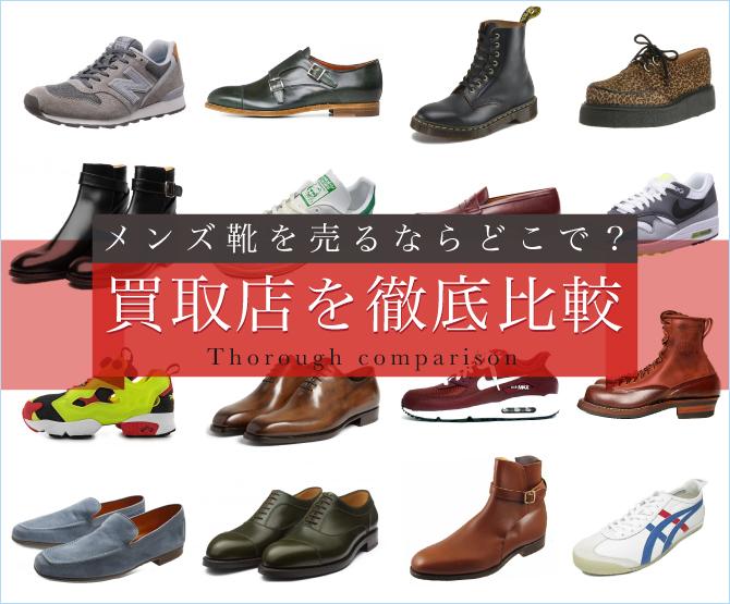 口コミで有名な靴の買取店を比較してみました